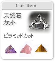 ピラミッドカット