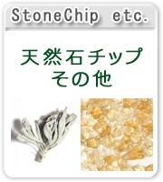 天然石チップ(細石)