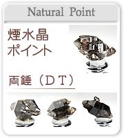煙水晶DT