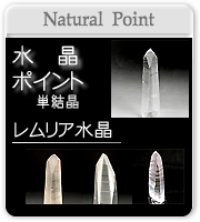 レムリア水晶