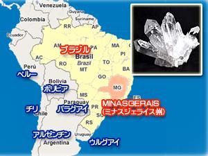 ブラジル ミナスジュライス州の水晶