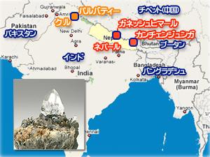 水晶の産地:ヒマラヤ(ネパール)