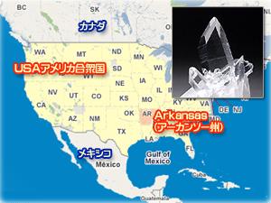 USA アーカンソー州の水晶
